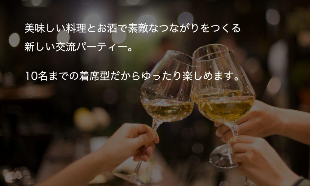 独身限定ワイン会|少人数&着席型で「質の良い出会いと交流」を