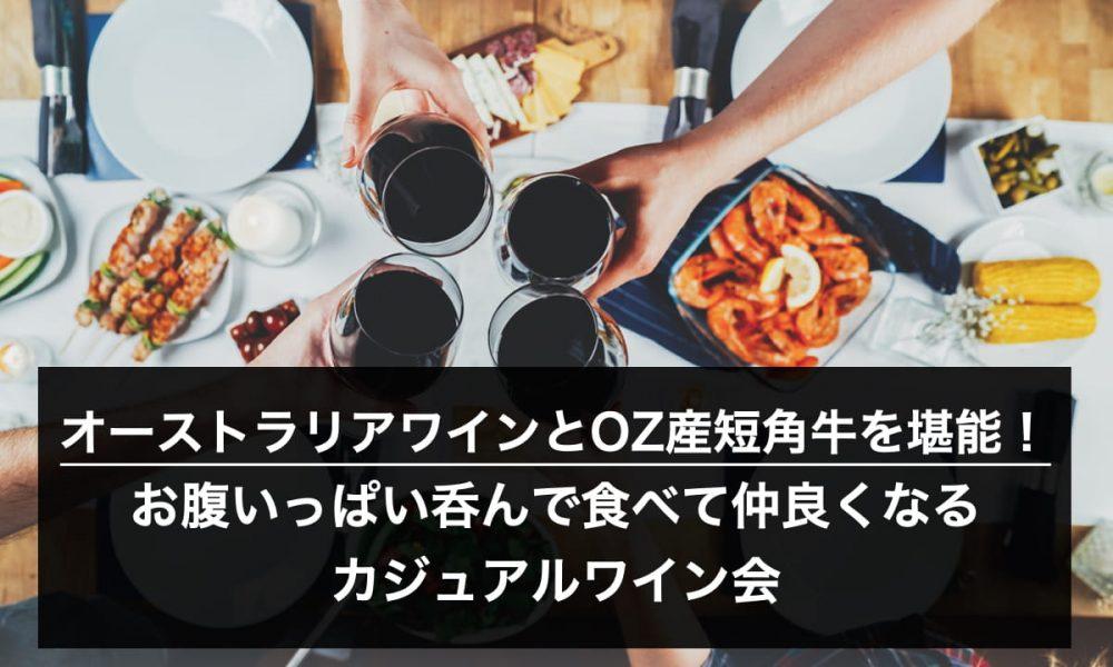 渋谷でオーストラリアワインをたのしむワイン会