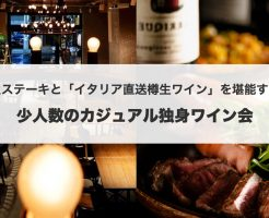 樽生ワインの独身ワイン会