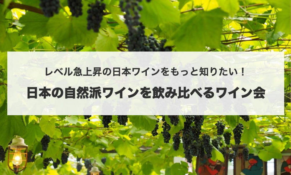 日本ワインを飲み比べワイン会