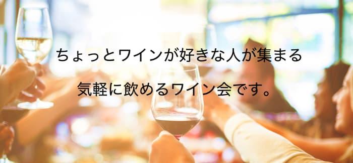 おすすめのワイン会