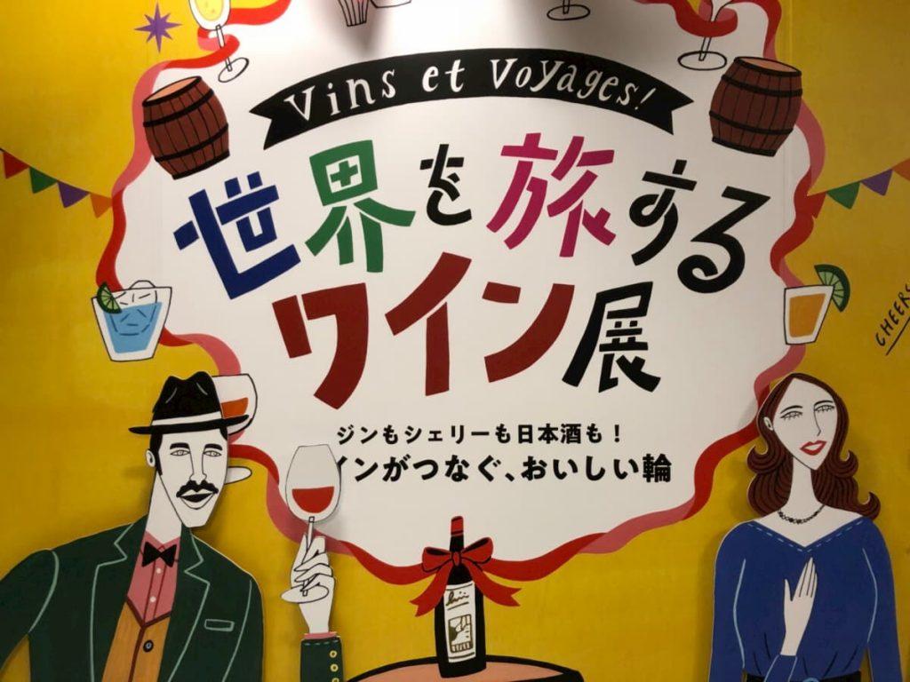 世界を旅するワイン展