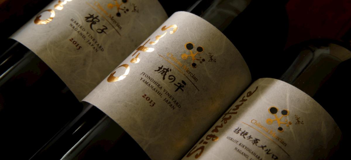 シャトー・メルシャンのおすすめワイン