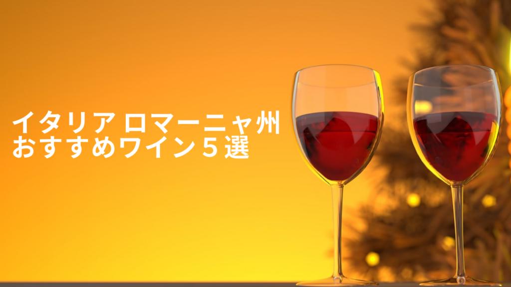 イタリア ロマーニャ州のおすすめワイン5選