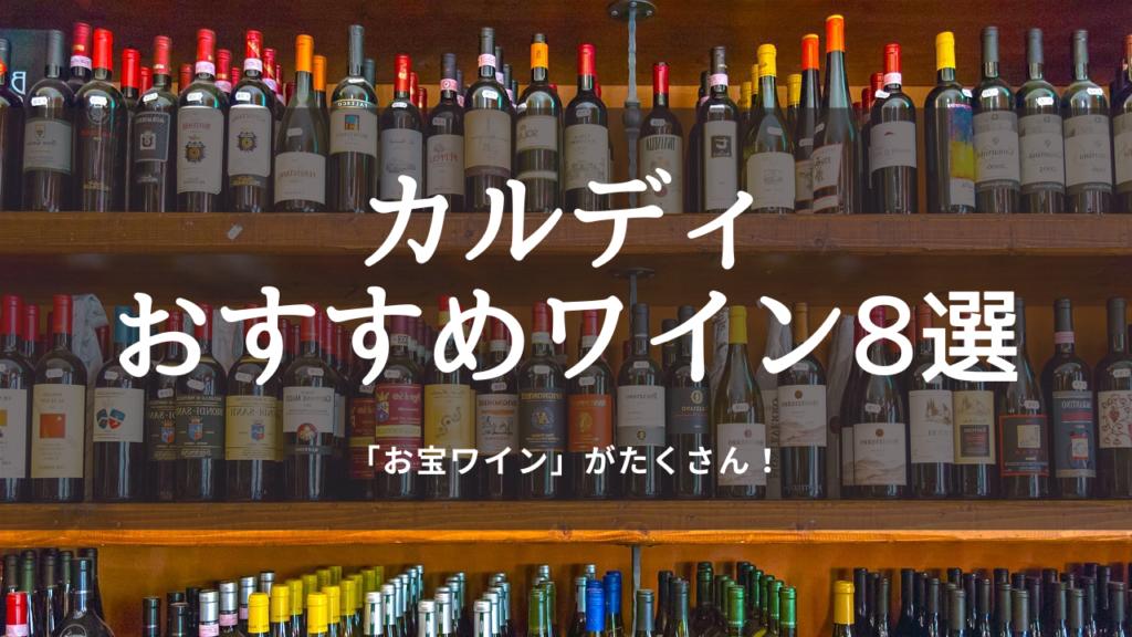 「お宝ワイン」がたくさん!カルディのおすすめワイン8選