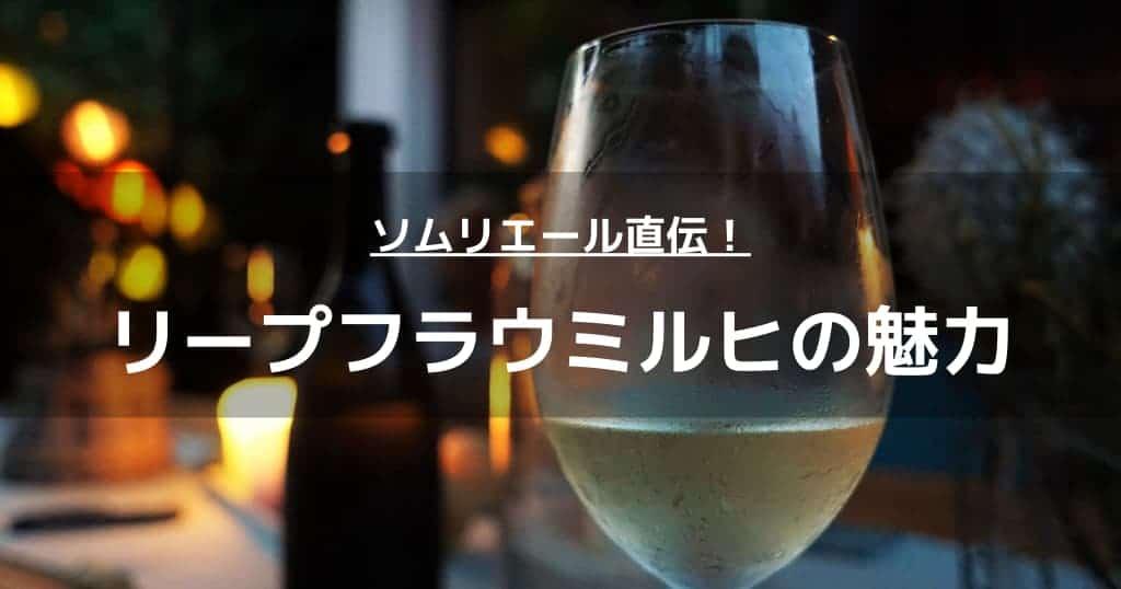 リープフラウミルヒのおすすめワイン4選 その魅力と相性料理をご紹介