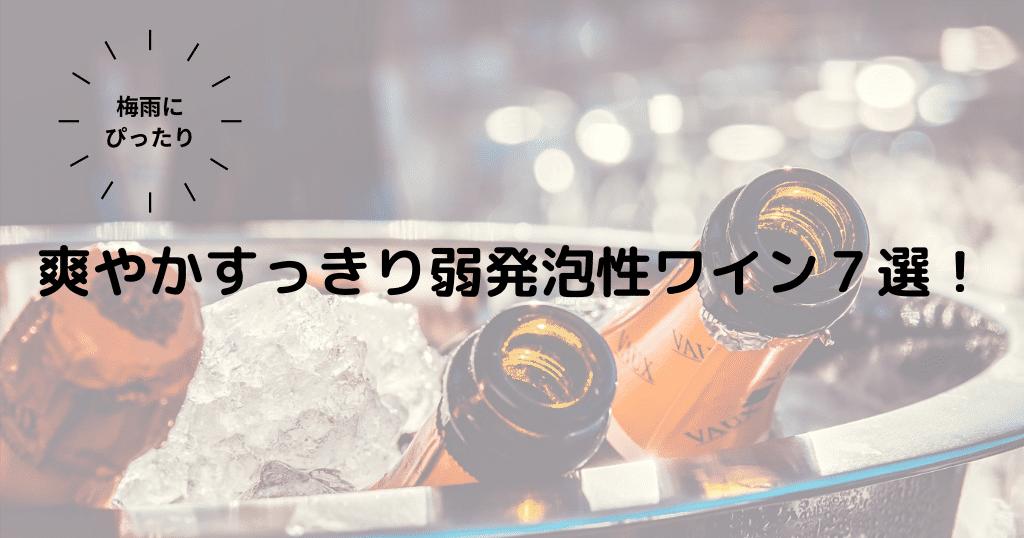 【梅雨にぴったり】爽やかすっきり弱発泡性ワイン7選