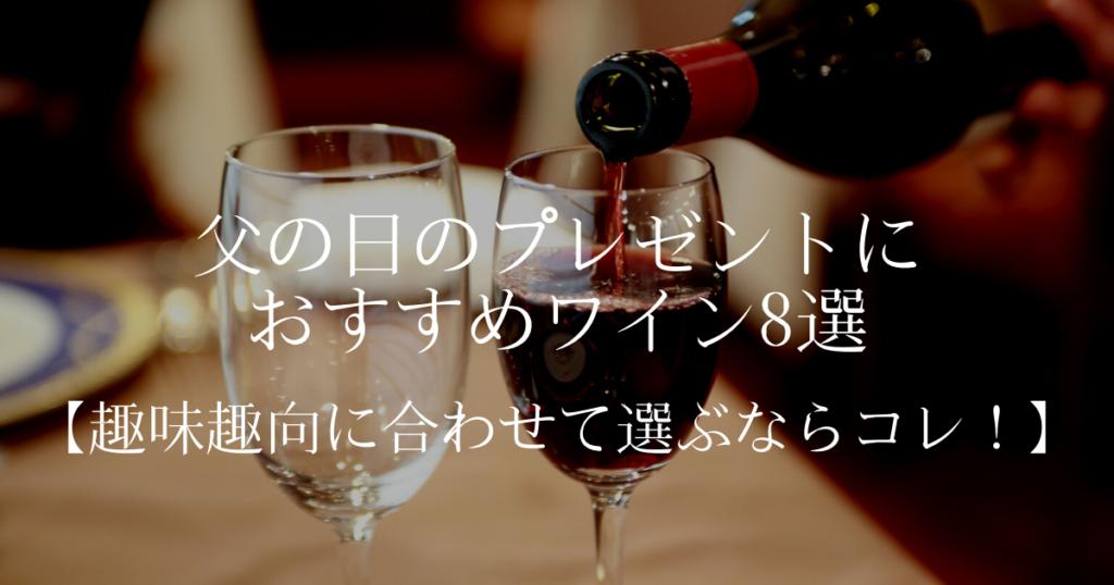 父の日のプレゼントにおすすめワイン8選【趣味趣向に合わせて選ぶならコレ!】