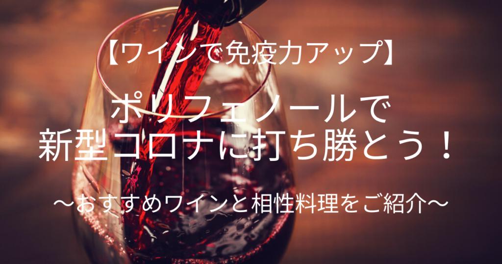 【ワインで免疫力アップ】ポリフェノールを摂って新型コロナに打ち勝とう!