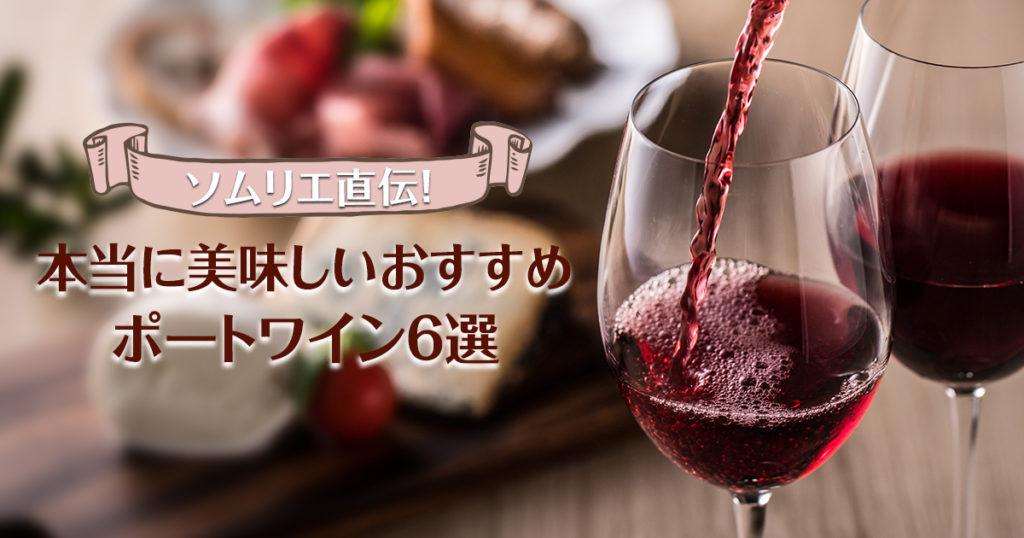 ソムリエ直伝!本当に美味しいおすすめポートワイン6選