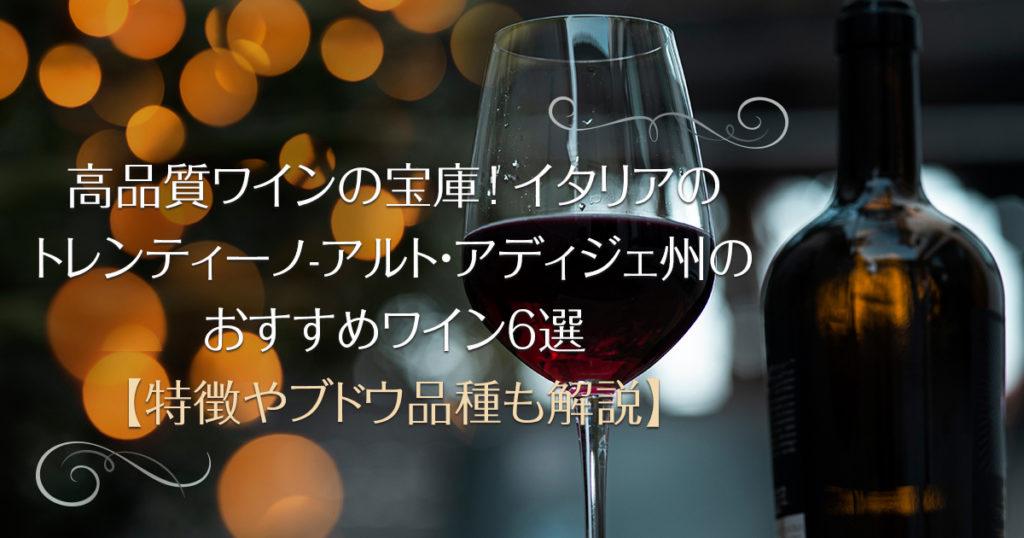 高品質ワインの宝庫!イタリアのトレンティーノ-アルト・アディジェ州のおすすめワイン6選【特徴やブドウ品種も解説】