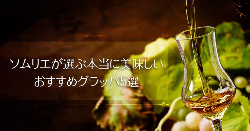 ソムリエが選ぶ本当に美味しいおすすめグラッパ5選