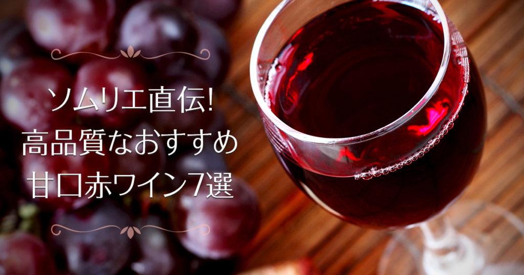 ソムリエ直伝!高品質なおすすめ甘口赤ワイン7選