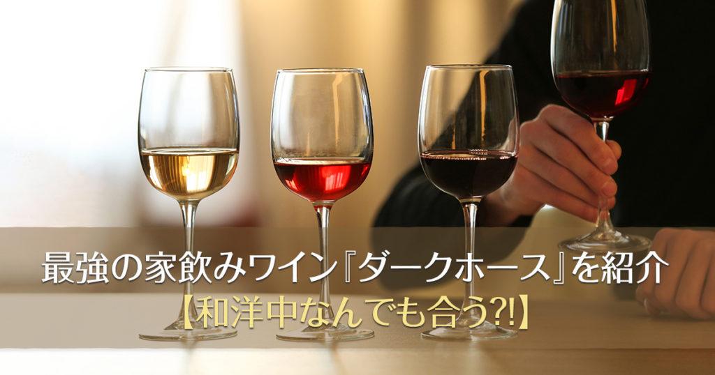 最強の家飲みワイン『ダークホース』を紹介【和洋中なんでも合う?!】