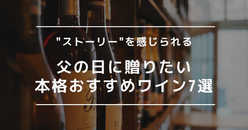 父の日 贈りたい おすすめワイン