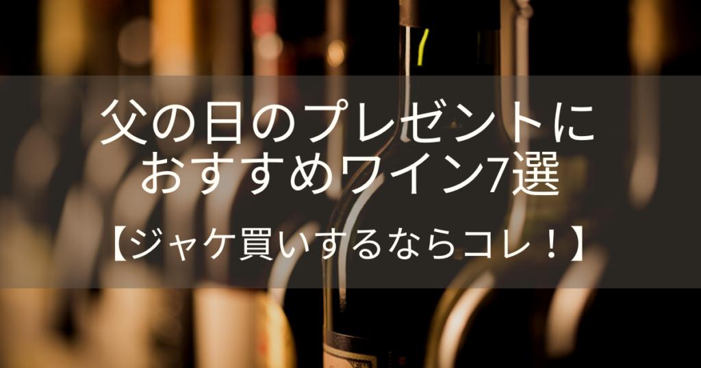 父の日のプレゼントに喜ばれるおすすめワイン7選【ジャケ買いするならコレ!】