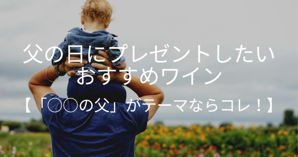 父の日にプレゼントしたいおすすめワイン【「○○の父」がテーマならコレ!】