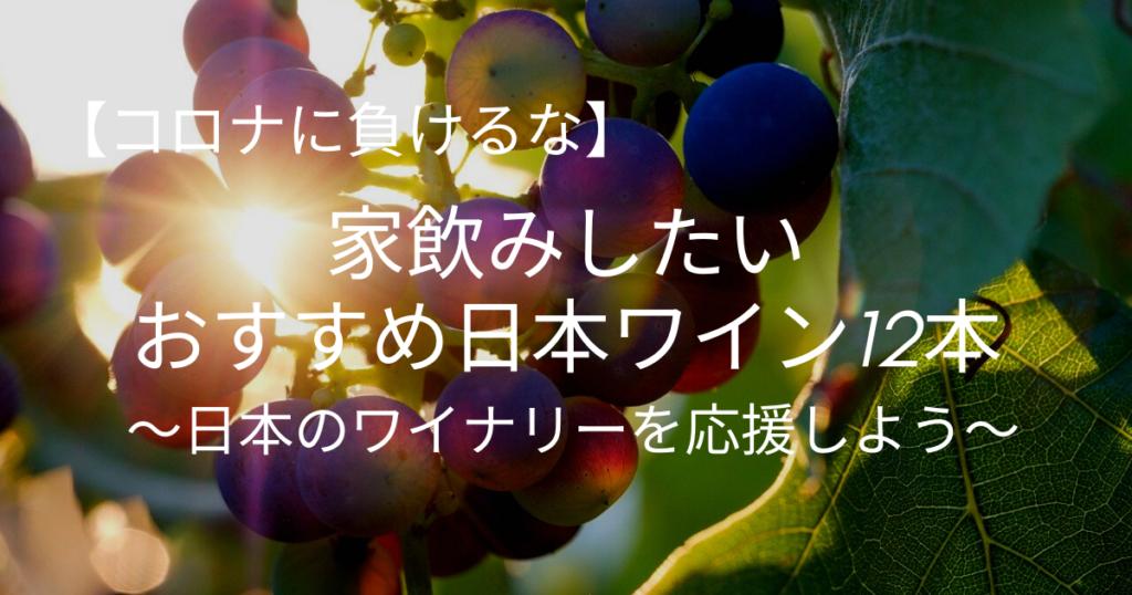 【コロナに負けるな】家飲みしたいおすすめ日本ワイン|ワイナリーを応援しよう