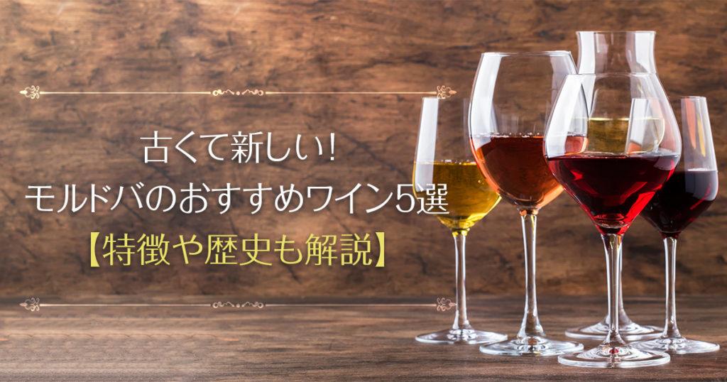 古くて新しい!モルドバのおすすめワイン5選【特徴や歴史も解説】