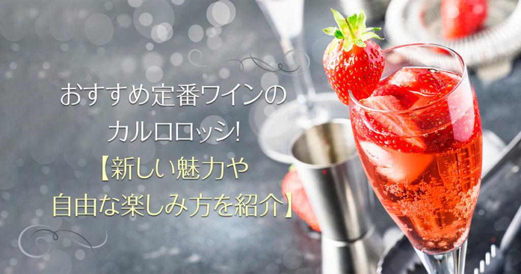 おすすめ定番ワインのカルロロッシ!【新しい魅力や自由な楽しみ方を紹介】