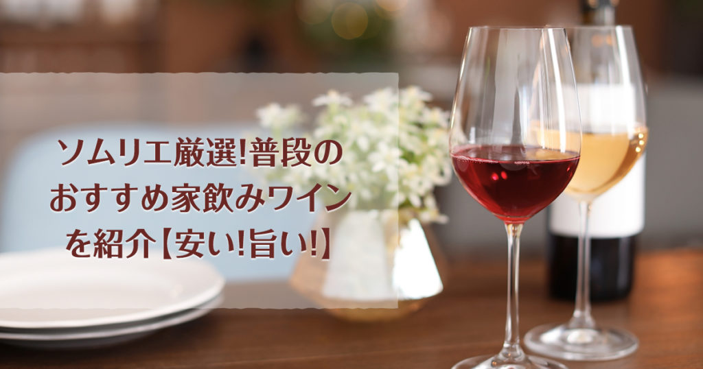 ソムリエ厳選!普段のおすすめ家飲みワインを紹介【安い!旨い!】