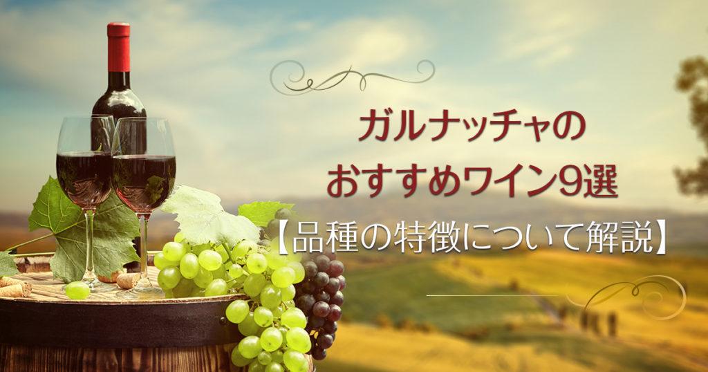 ガルナッチャのおすすめワイン9選【品種の特徴について解説】