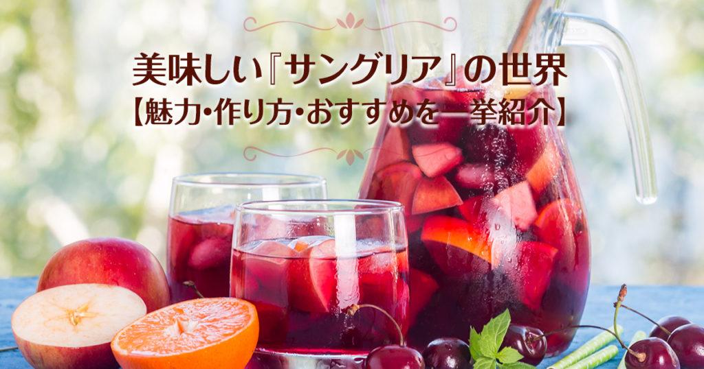 美味しい『サングリア』の世界【魅力・作り方・おすすめを一挙紹介】