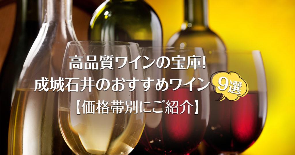 高品質ワインの宝庫!成城石井のおすすめワイン9選【価格帯別にご紹介】