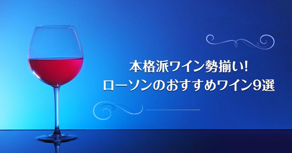 本格派ワイン勢揃い!ローソンのおすすめワイン9選