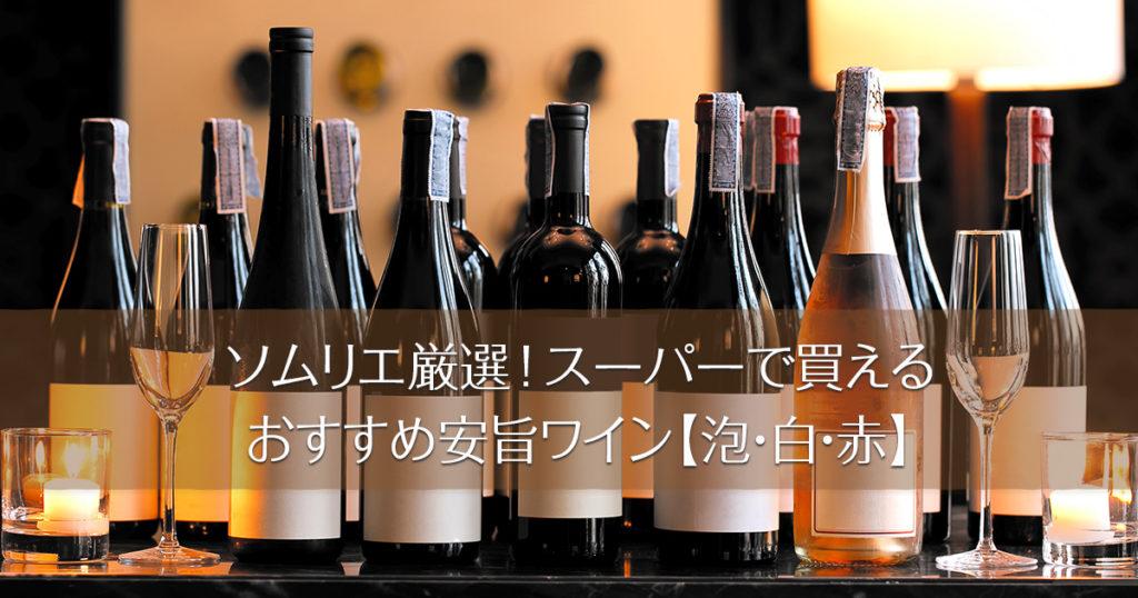 ソムリエ厳選!スーパーで買えるおすすめ安旨ワイン【泡・白・赤】