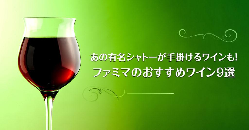 あの有名シャトーが手掛けるワインも!ファミマのおすすめワイン9選