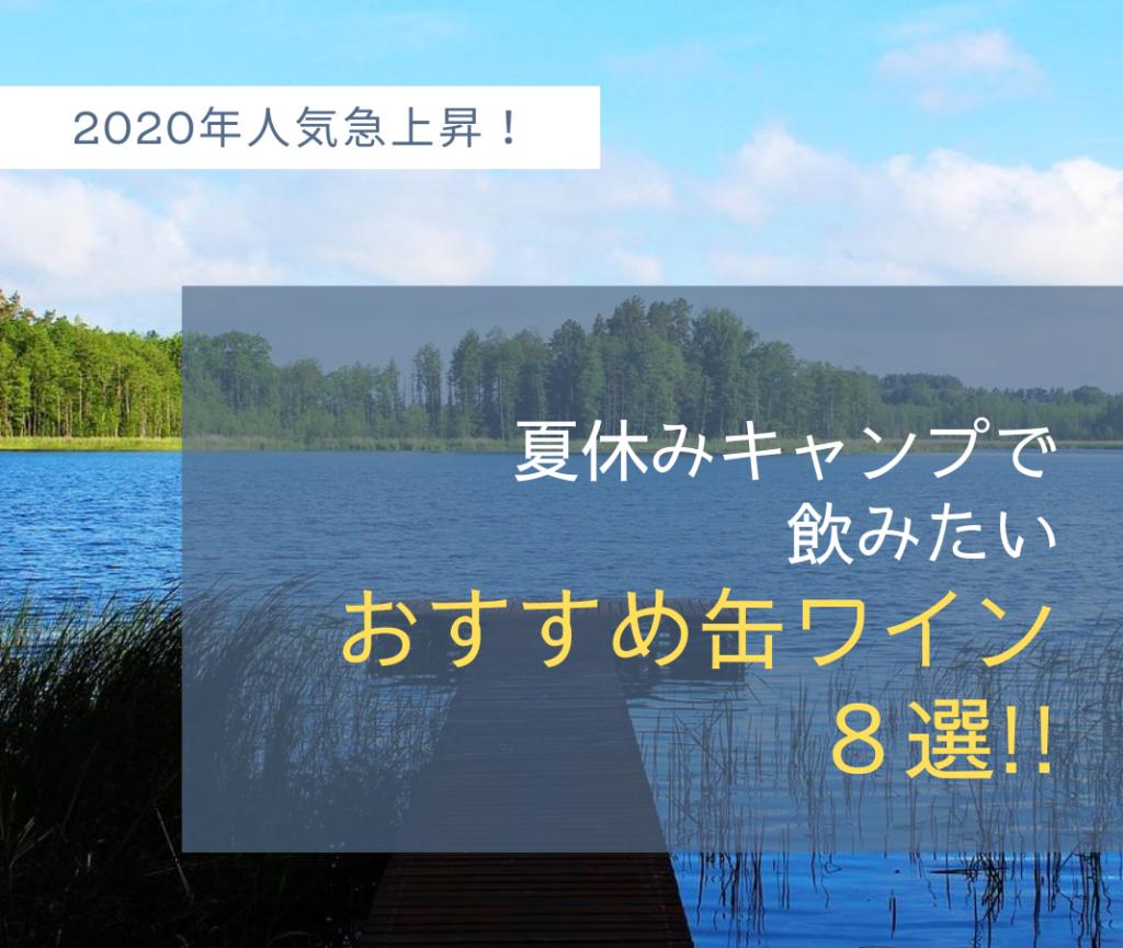 【人気急上昇!】おすすめ缶ワイン8選 夏休みキャンプやBBQで大活躍