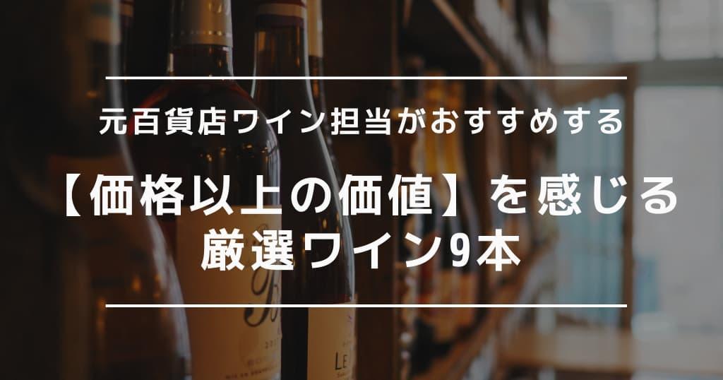 元百貨店ワイン担当がおすすめする 【価格以上の価値】を感じる厳選ワイン9本