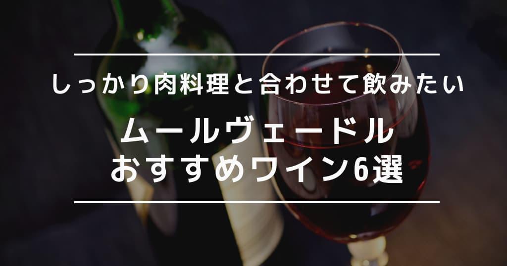 ムールヴェードルのおすすめワイン6選 肉料理と合わせたいしっかり赤ワイン
