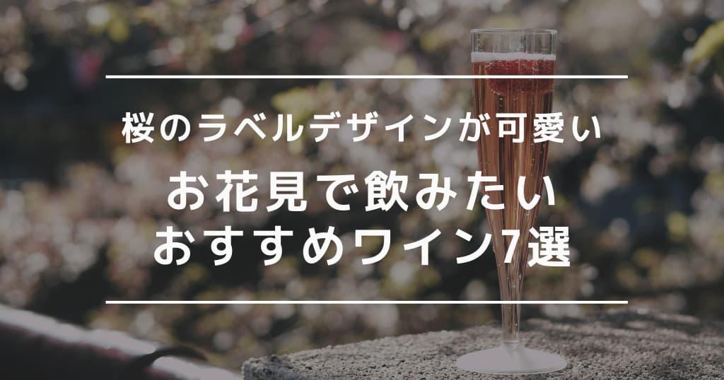 お花見で飲みたいおすすめワイン7選【桜のラベルデザインが可愛い】