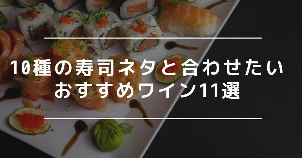 お寿司と合うおすすめワイン11選 【ネタ別に相性の良いワインを紹介】
