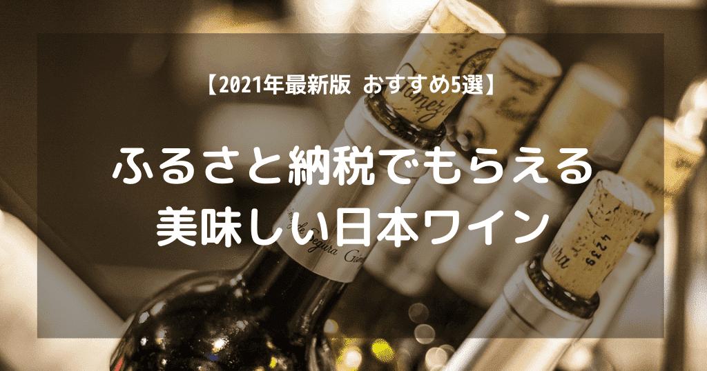 【2021年最新版 おすすめ5選】ふるさと納税でもらえる美味しい日本ワイン