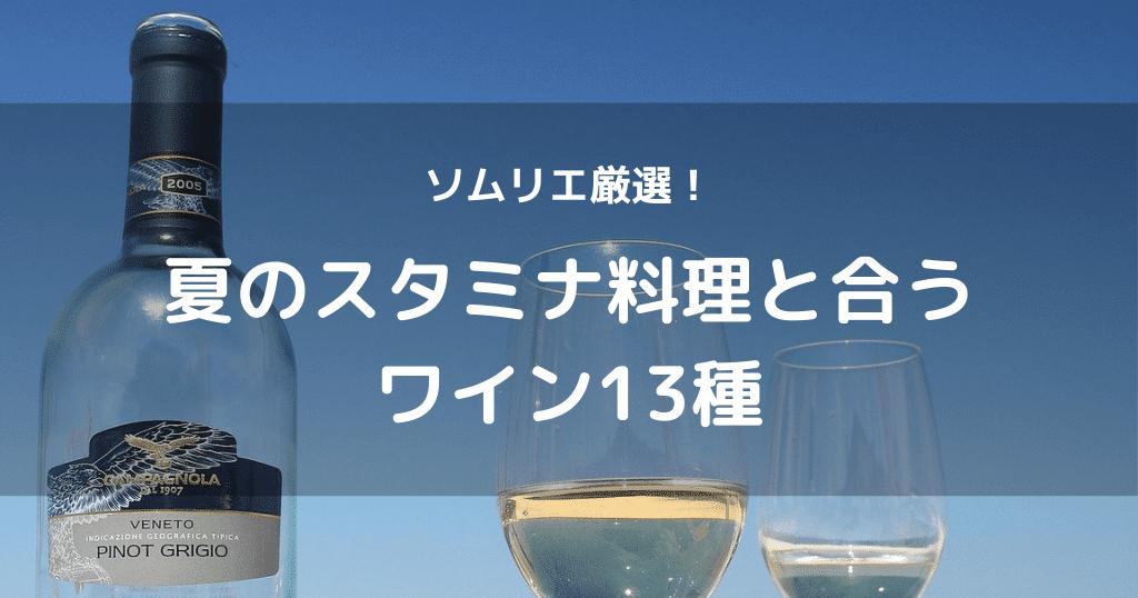 ソムリエ厳選!夏のスタミナ料理と合わせるおすすめワイン13種