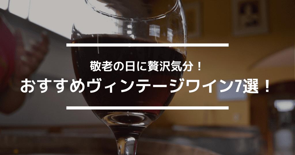 敬老の日に贅沢気分!おすすめヴィンテージワイン7選!