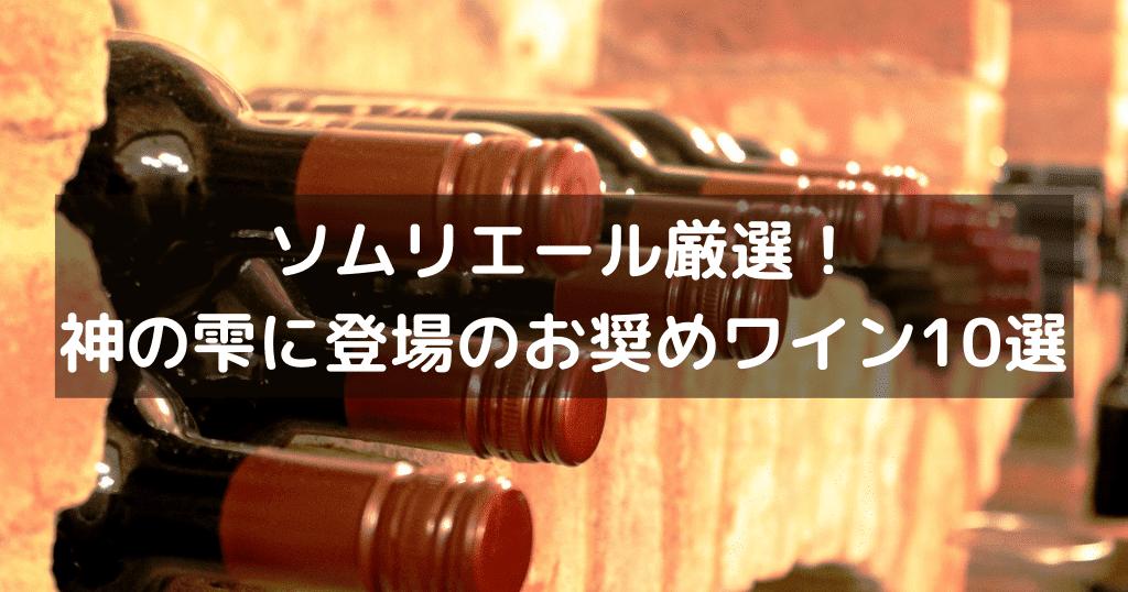 神の雫に登場のおすすめワイン10選~登場シーンや相性料理もご紹介~
