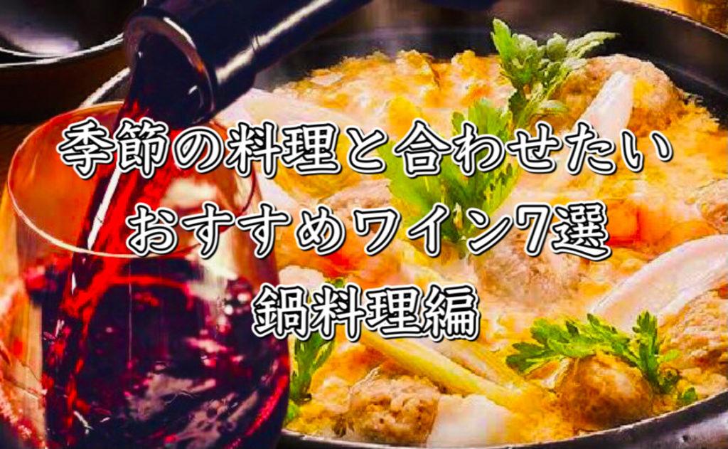 季節の料理と合わせたいおすすめワイン7選『鍋料理編』