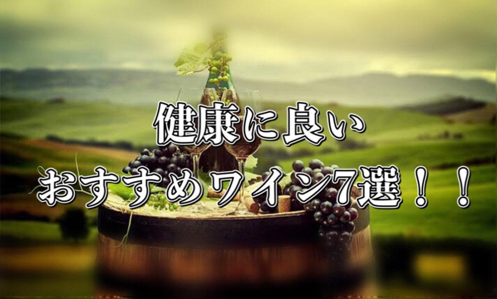 健康に良いおすすめワイン7選!!