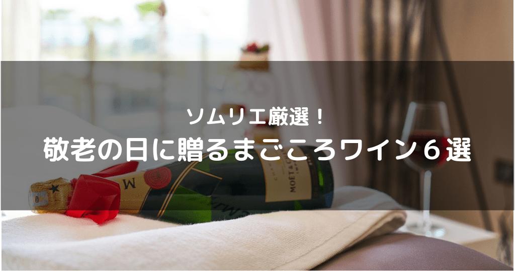 ソムリエ厳選!敬老の日に贈るまごころワイン6選