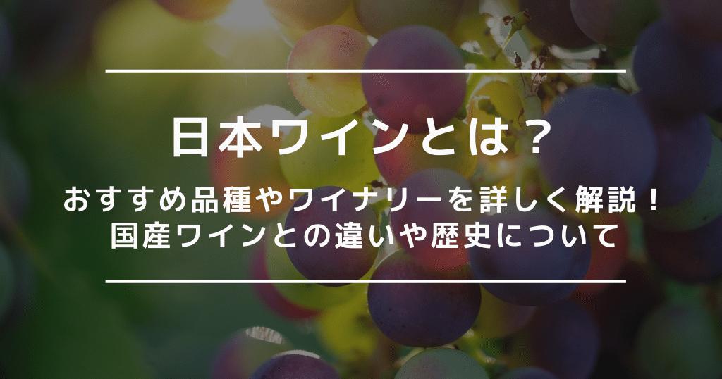 日本ワインとは?おすすめ品種やワイナリーを詳しく解説|国産ワインとの違いや歴史について