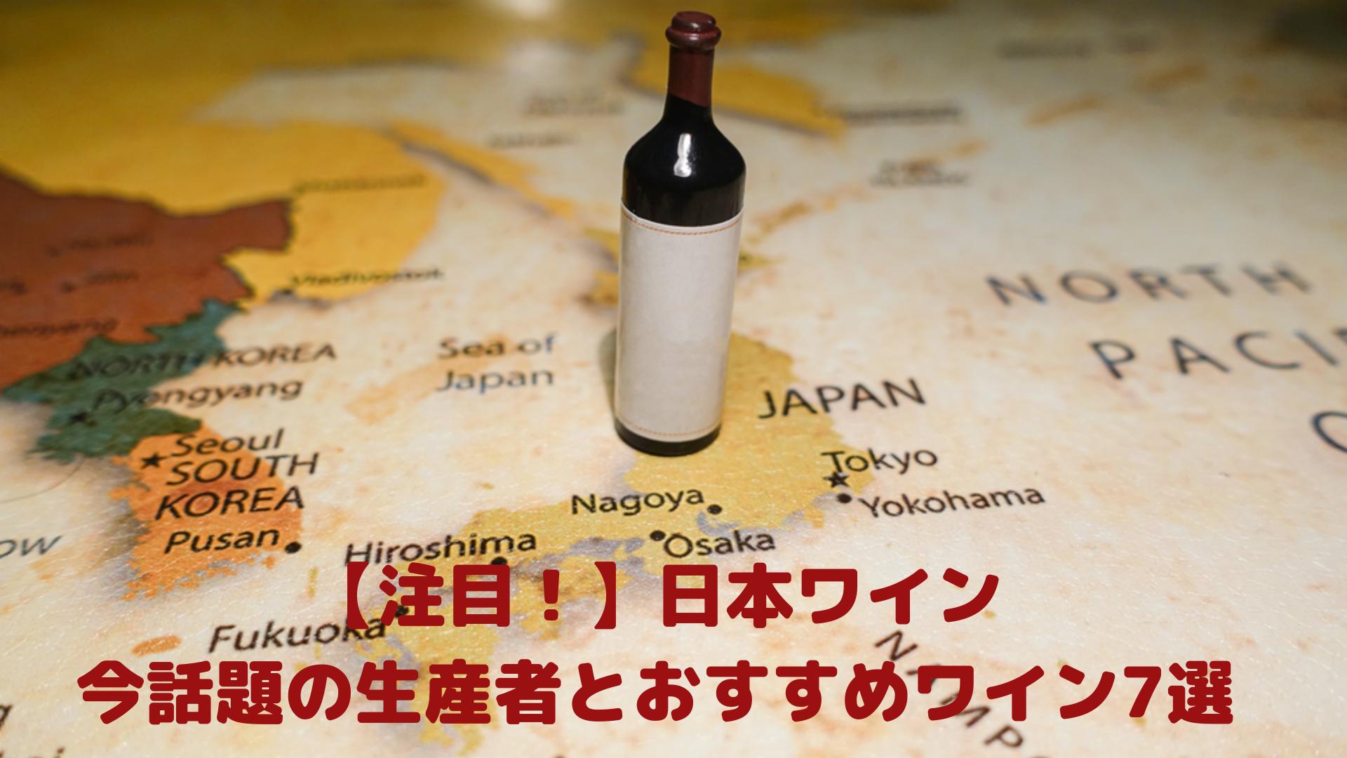 【注目!】日本ワイン 今話題の生産者とおすすめワイン7選