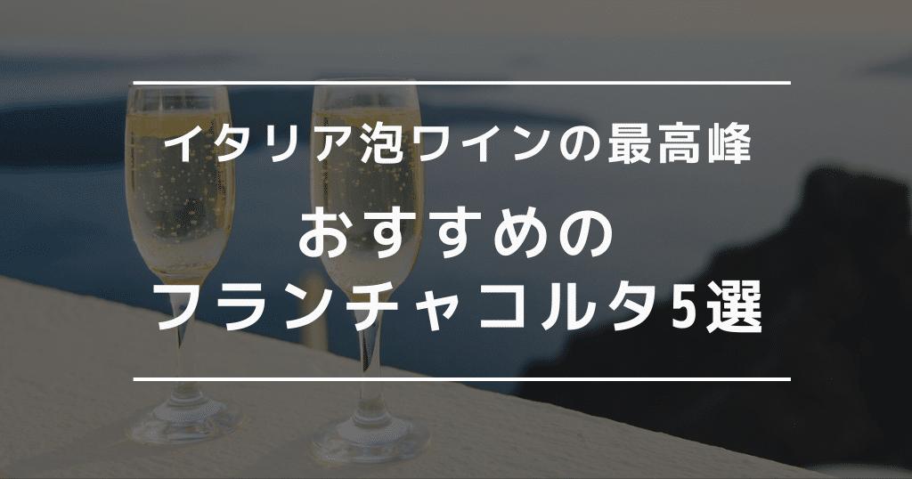 おすすめのフランチャコルタ5選【イタリア泡ワインの最高峰】