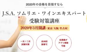 アカデミー・デュ・ヴァン_試験対策