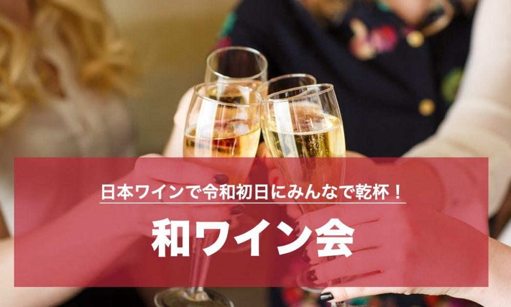 令和を祝うワイン会パーティー