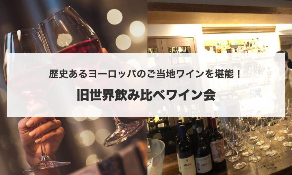 viva wine 旧世界ワイン会