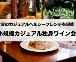 6/16横浜ワイン会